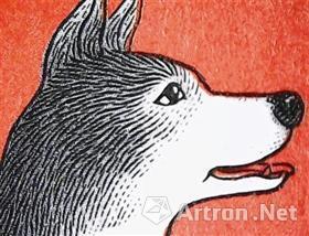 """图1 《戊戌年》特种邮票2-1""""犬守平安"""""""