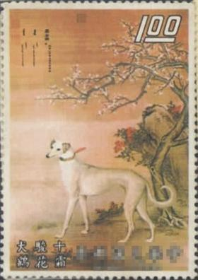 十骏犬古画邮票台湾亮相