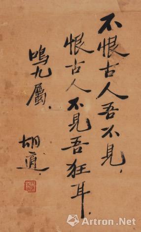 胡适 《行书诗句》 78.2万 北京保利2017年温故-近现代书画私人珍藏专场