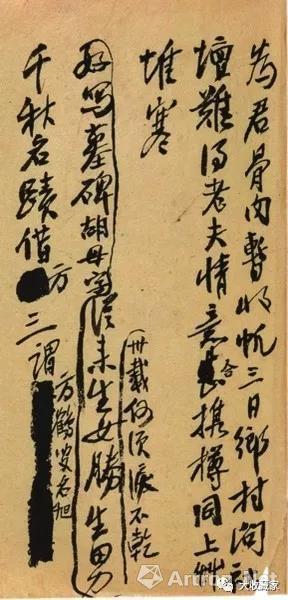 齐白石《蜀游杂记》第3页