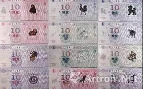 生肖纪念钞