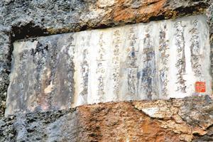 滇云文物:王士性白崖天柱崖石刻诗