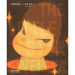 奈良美智自传《小星星通信》