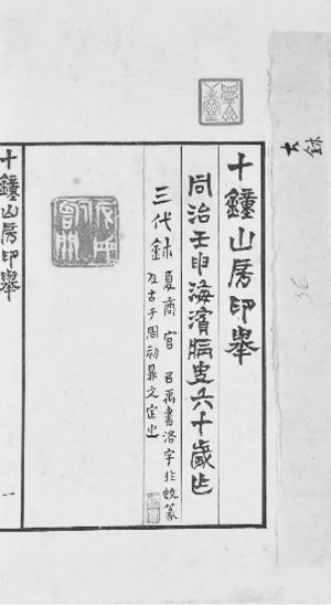 ■《十钟山房印举》稿本内页((金山铸斋旧藏)。