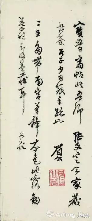 《宝晋斋法帖》中陈继儒的题跋
