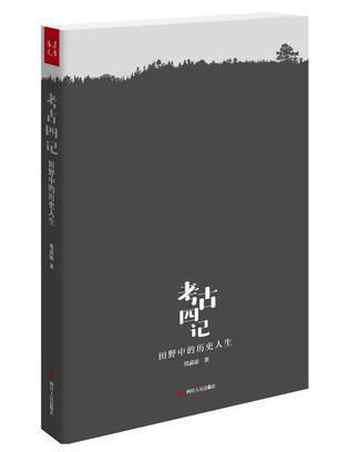 本文节选自郑嘉励著《考古四记》,四川人民出版,2017年