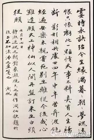 图4 吴湖帆为题潘静淑遗像作《洞仙歌》词