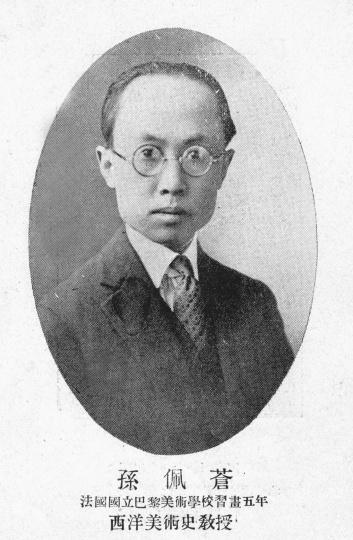 孙佩苍在东北大学照片黑白