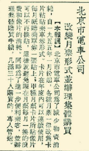 1954年12月27日,《北京日报》2版