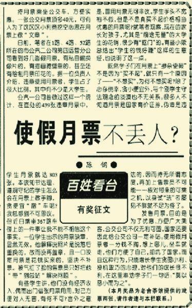▲1998年4月30日,《北京日报》6版