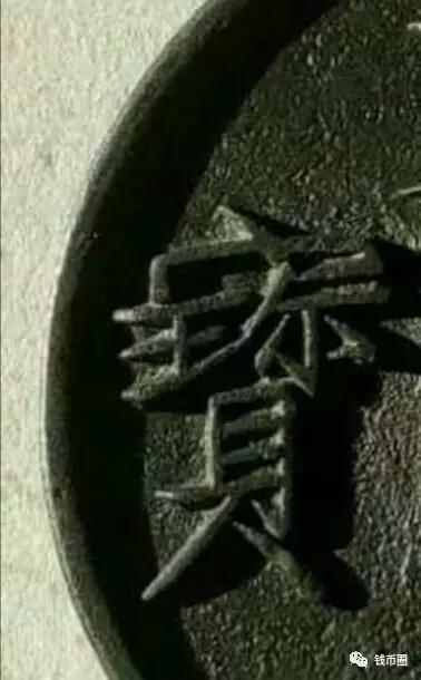 (图4 大观通宝高铅母钱)
