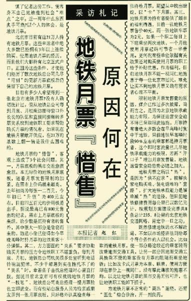 1996年10月16日,《北京日报》2版