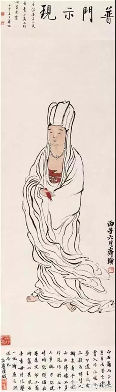 《观音大士像》王瓒绪旧藏