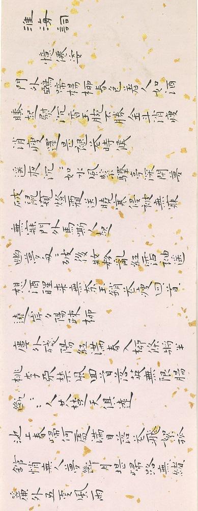 张充和小楷《淮海词》 1939年