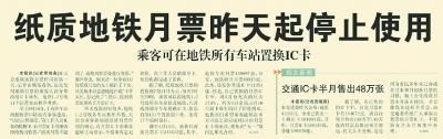 ▼2006年4月17日,《北京日报》5版