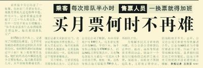 ▲2001年2月8日,《北京日报》5版