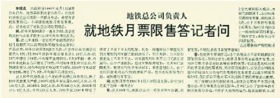 ▼1995年12月30日,《北京日报》1版