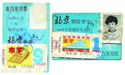 ▲1995年的学生月票