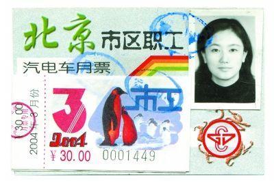 2004年的市工月票