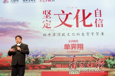 """单霁翔以""""坚持文化自信 做中华传统文化忠实守望者""""为题作报告,详细介绍了故宫博物院以观众为中心的管理思维。"""