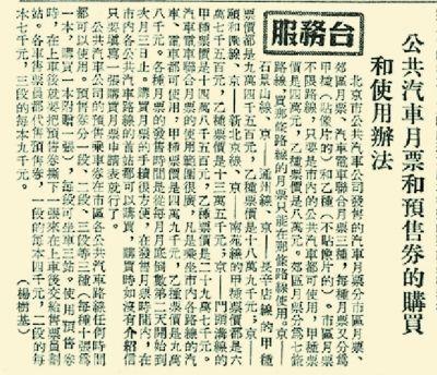 ▼1953年4月22日,《北京日报》2版