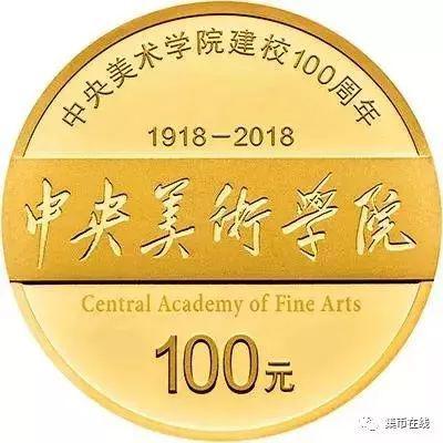 中央美术学院建校100周年金银纪念币图案