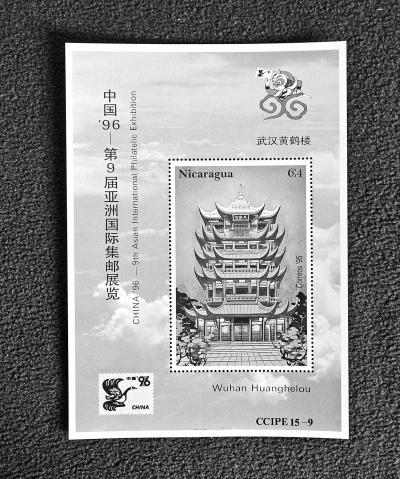 尼加拉瓜发行的印有黄鹤楼图案的纪念开元棋牌游戏权威排行