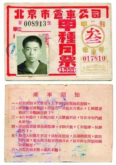 1955年有了月票券