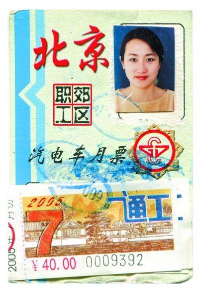 ▲2005年的通工月票