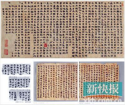 《辩意长者子所问经》 成交价RMB2,760,000