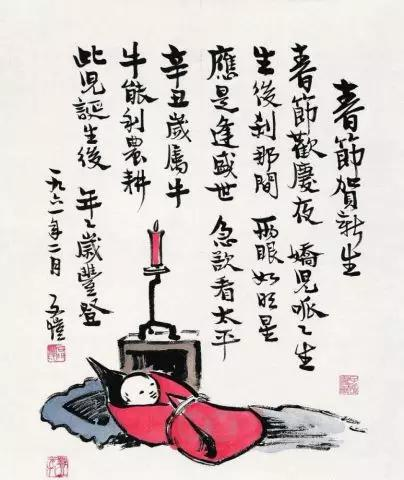 春节贺新生 丰子恺
