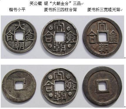 """四说""""大朝金合"""" (""""金合"""",钱也!)"""