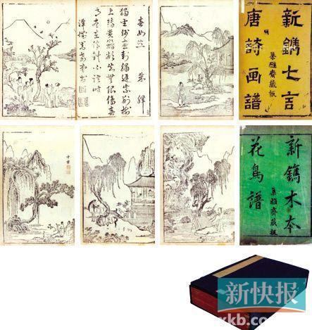黄氏画谱八种 成交价RMB2,070,000