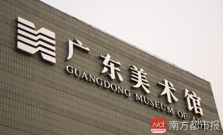 广东美术馆。网络资料图