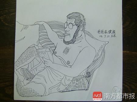 """""""爸爸在读报"""",王璜生儿子画笔下的他"""