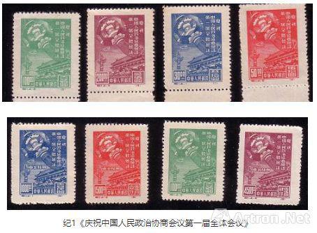 珍稀邮票上的政协故事
