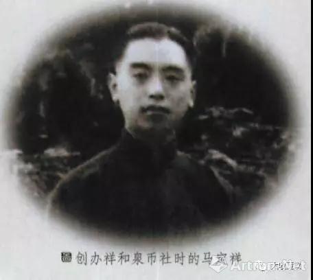 马定祥(1916~1991年)
