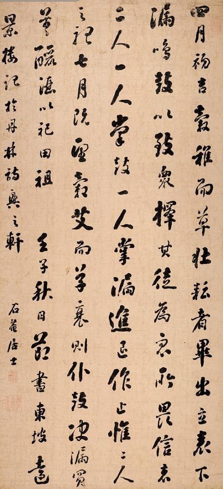 清 刘墉《行书节书苏轼远景楼记轴》