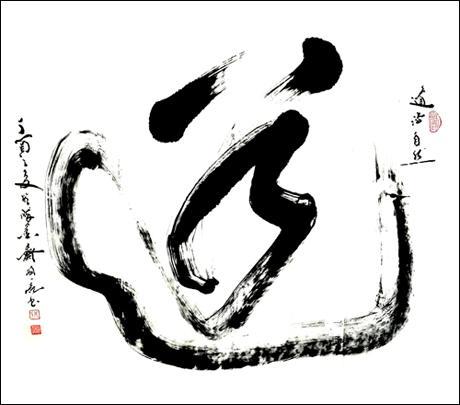姜国亮作品《道法自然》
