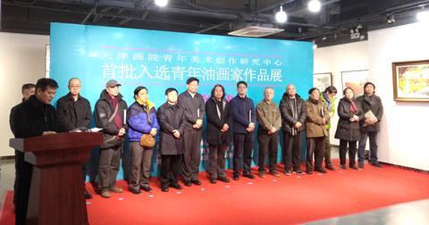 天津画院青年美术创作研究中心首批入选青年油画家作品展开幕式现场