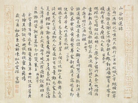小楷《山谷词选录》 纸本/35cm×46cm/2017年