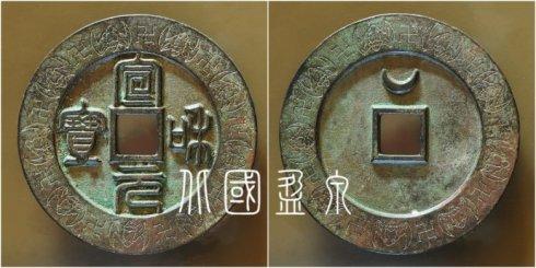 """笔者集藏的""""宣和元宝""""篆书外郭蝙蝠万字纹大钱,直径96.5毫米"""