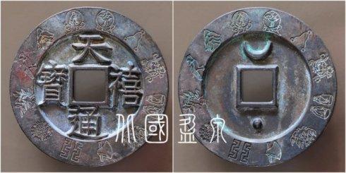 """笔者集藏的""""天禧通宝""""楷书外缘十二章纹大钱,直径72.4毫米"""