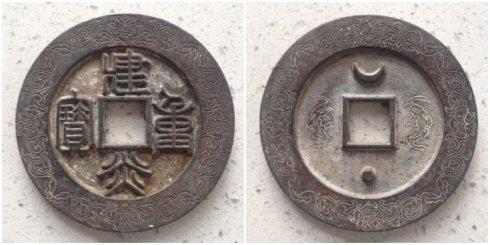 """自行车泉友集藏的""""建炎重宝""""篆书外缘宝相花纹大钱,直径71.73毫米"""