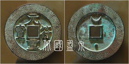 """笔者集藏的""""元符重宝""""隶书背上月下星外郭回纹大钱,直径72.2毫米"""