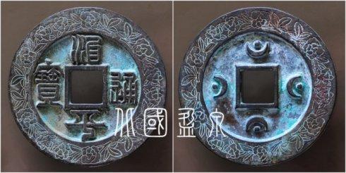 """笔者集藏的""""治平通宝""""篆书外郭牡丹花纹大钱,直径72.3毫米"""