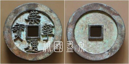 """笔者集藏的""""崇宁通宝""""宽缘细郭无纹饰大钱,直径95.8毫米"""