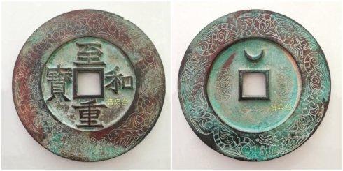 """晋泉台泉友集藏的""""至和重宝""""背上月外郭龙图腾纹大钱,直径114.3毫米"""