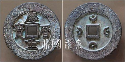 """笔者集藏的""""庆历重宝""""外郭四朝谱系星月拱日纹大钱,直径72.3毫米"""