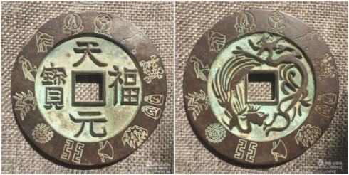 """团长泉友集藏的""""天福元宝""""背龙凤呈祥图外郭十二章纹大钱,直径72毫米,穿宽12.9毫米,厚5.8毫米,重147.43克"""